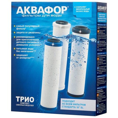 Фото - Аквафор РР5-В510-02-07 Комплект модулей для Аквафор Трио Норма 3 шт. аквафор в510 03 04 07 комплект модулей аквафор трио умягчающий 3 шт