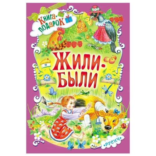 Купить Ушинский К. Д., Крылов И. А. Книга-подарок. Жили-были , Русич, Книги для малышей