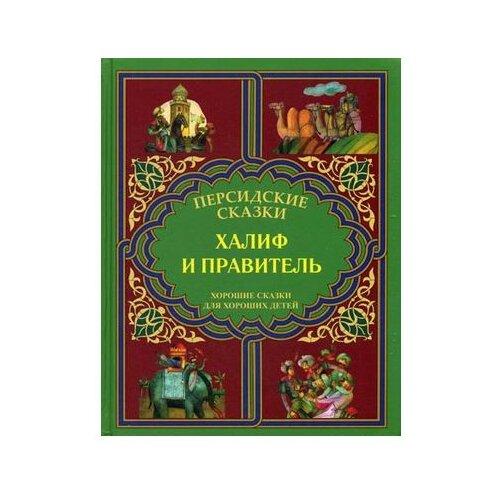 Купить Персидские сказки. Халиф и правитель, Вече, Детская художественная литература
