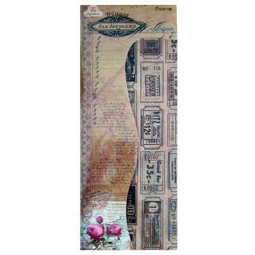 Купить Набор бумаги для декупажа Рукоделие Билет, 395x495 мм (6шт), Карты, салфетки, бумага