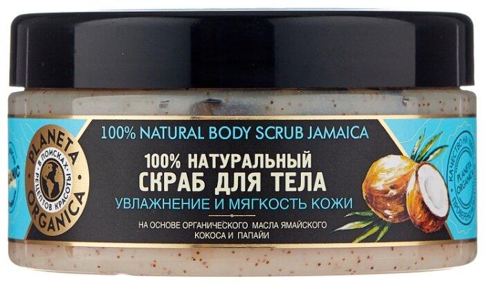 Planeta Organica Скраб для тела Ямайский кокос и органическое масло папайи