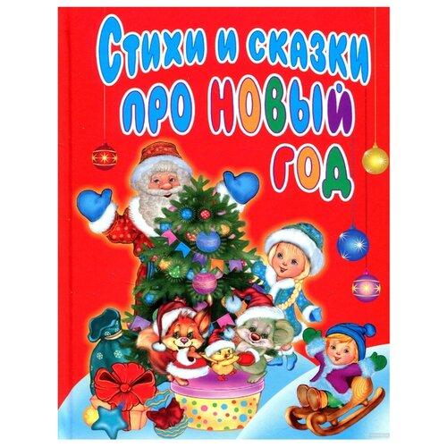 Купить Стихи и сказки про Новый год, Оникс, Книги для малышей