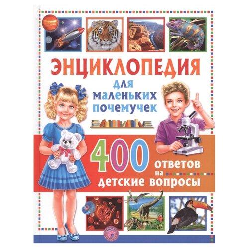 Купить Энциклопедия для маленьких почемучек.400 ответов на детские вопросы, Владис, Познавательная литература