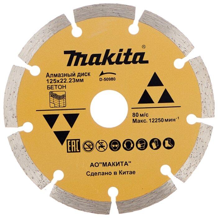 Диск алмазный отрезной 125x22.23 Makita D-50980