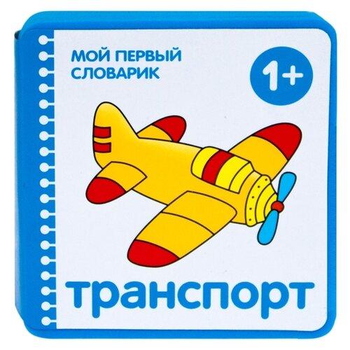 Краснушкина Е.Е. Мой первый словарик. Транспорт , Мозаика-Синтез, Книги для малышей  - купить со скидкой