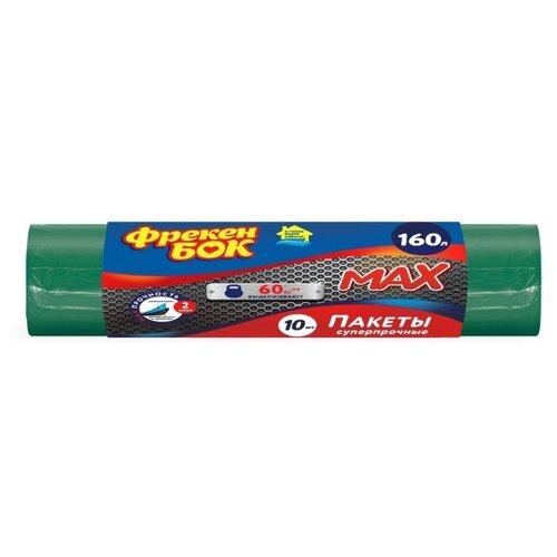 Мешки для мусора Фрекен БОК MAX 160 л (10 шт.) зеленый
