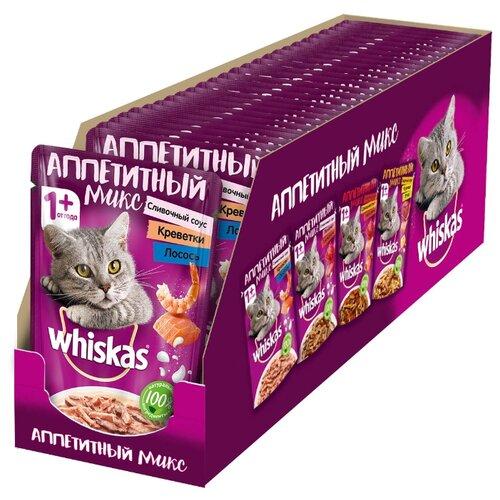 Влажный корм для кошек Whiskas Аппетитный микс для здоровья кожи и блеска шерсти, с креветками, с лососем 24шт. х 85 г (кусочки в соусе) влажный корм для кошек herbax аппетитный кролик в соусе с травами 24 шт 0 1 кг 24шт х 100 г
