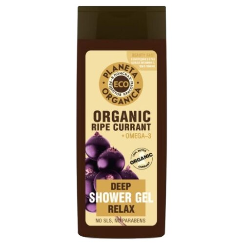 Гель для душа Planeta Organica Organic ripe currant, 340 мл гель для душа planeta organica