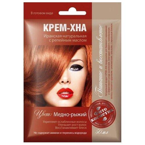 Хна Fito косметик Иранская натуральная с репейным маслом, Медно-рыжий, 50 мл fito косметик маска для волос дрожжевая традиционная 155 мл ведерко