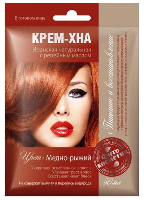 Хна Fito косметик Иранская натуральная с репейным маслом, Медно-рыжий
