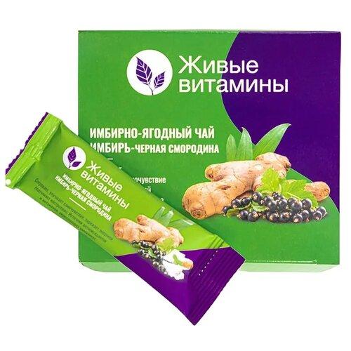 Чайный напиток травяной Живые витамины Имбирь-черная смородина, в стиках, 300 г, 10 шт.