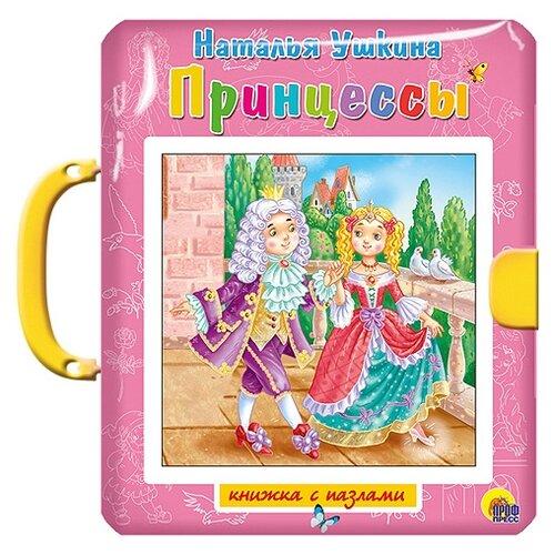 Купить Prof-Press Книжка-игрушка Книжка-пазл с замком. Принцессы, Книжки-игрушки