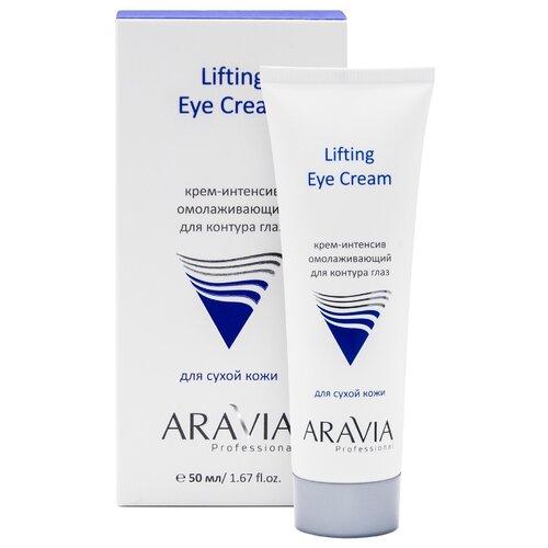 ARAVIA Professional Крем-интенсив омолаживающий для контура глаз Lifting Eye Cream 50 мл крем d'oliva интенсив 50 мл