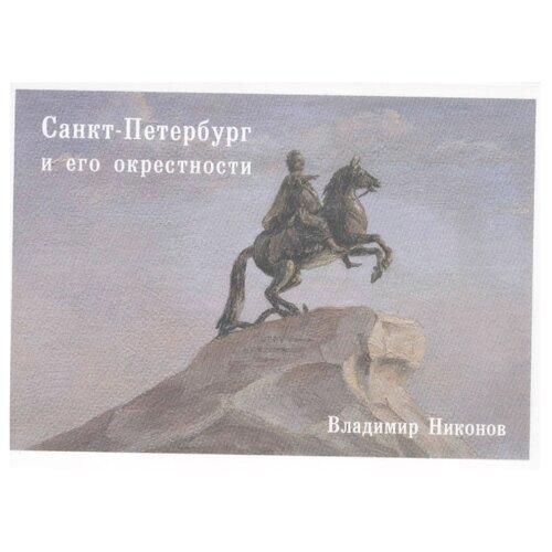 Набор открыток Белый город Санкт-Петербург и его окрестности, 15 шт.
