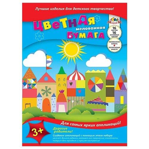 Цветная мелованная бумага Город, А4, 16 листов, 16 цветов канцелярия апплика цветная бумага мелованная двусторонняя роботы а4 16 листов 16 цветов