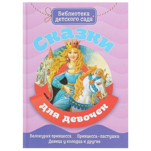 Купить Библиотека детского сада. Сказки для девочек, Проф-Пресс, Детская художественная литература