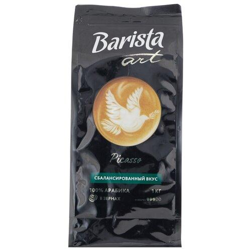 Кофе в зернах Barista Picasso, арабика, 1 кг pelican rouge espresso barista кофе в зернах 1 кг