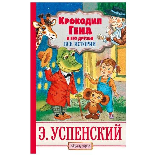 Купить Успенский Э.Н. Крокодил Гена и его друзья. Все истории , Малыш, Детская художественная литература