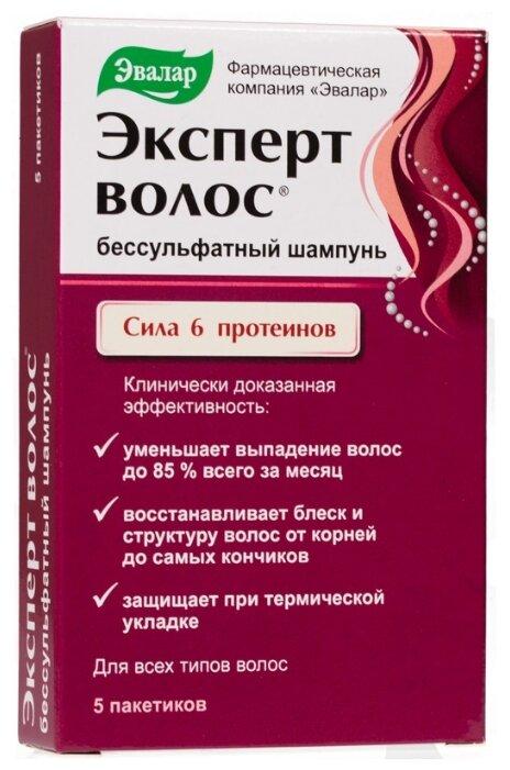 Купить Эвалар шампунь Эксперт волос Сила 6 протеинов, саше 7мл х 5, 7 мл по низкой цене с доставкой из Яндекс.Маркета