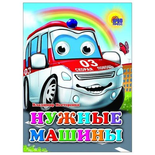 Купить Нестеренко В.Д. Нужные машины (скорая) , Prof-Press, Книги для малышей