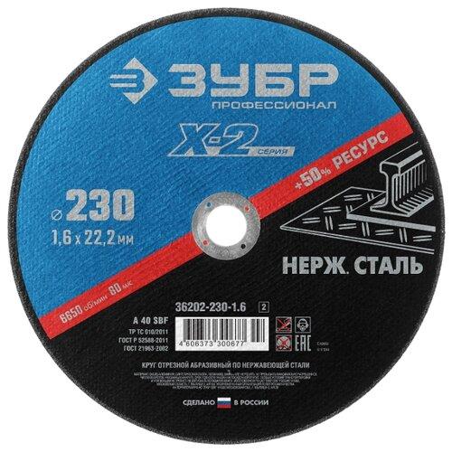 Диск отрезной 230x1.6x22.2 ЗУБР Профессионал 36202-230-1.6 1 шт.