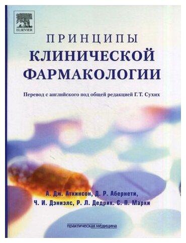 "Аткинсон Артур Дж. ""Принципы клинической фармакологии"""