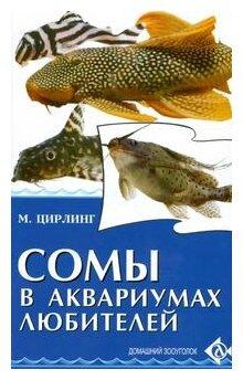 """Цирлинг М.Б. """"Сомы в аквариумах любителей"""""""