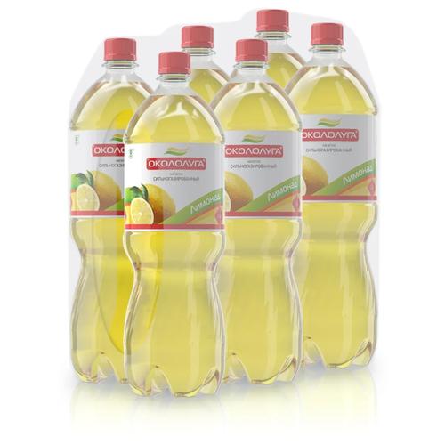 Газированный напиток Окололуга Лимонад, 1.5 л, 6 шт. мингаз лимонад напиток 0 5 л