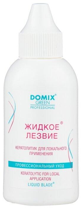 Купить Domix Green Professional Жидкое лезвие Кератолитик для локального применения 70 мл по низкой цене с доставкой из Яндекс.Маркета (бывший Беру)