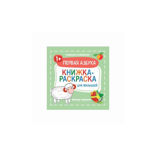 Купить Первая азбука. Книжка-раскраска для малышей, Феникс, Учебные пособия
