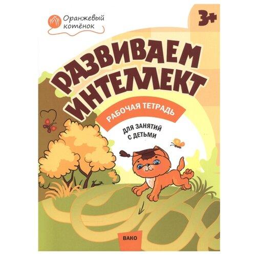 Купить Шмелева О. Оранжевый котенок. Развиваем интеллект , Вако, Учебные пособия