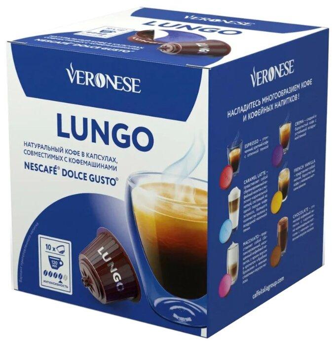 Купить Кофе в капсулах Veronese Dolce Gusto Lungo (10 капс.) по низкой цене с доставкой из Яндекс.Маркета (бывший Беру)