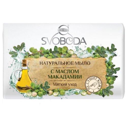 Мыло кусковое СВОБОДА С маслом макадамии, 100 г  - Купить