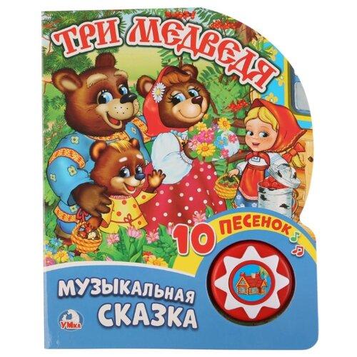 1 кнопка 10 песенок. Три медведя 1 кнопка 10 песенок союзмультфильм хиты детского радио