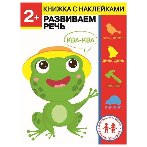 Книжка с наклейками Развиваем речь 2+, Ульева Е. земцова о развиваем речь 2 3 г