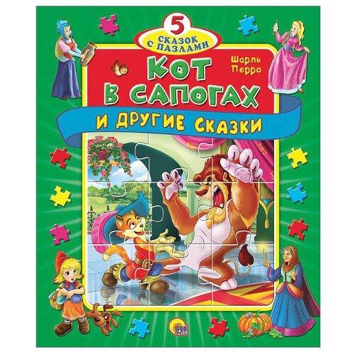 Купить Prof-Press Книга-пазл 5 сказок с пазлами. Кот в сапогах, Книжки-игрушки