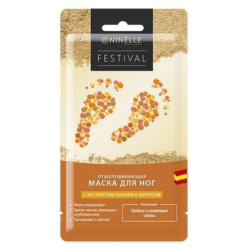 Ninelle Festival Отшелушивающая маска для ног с экстрактом папайи и цитрусов 40 г пакет