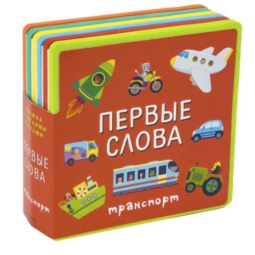 Купить Омега Книжка EVA с пазлами. Первые слова. Транспорт, Книжки-игрушки