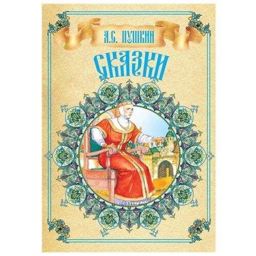 Купить Пушкин А.С. Детская литература. Сказки , АСТ, Харвест, Детская художественная литература