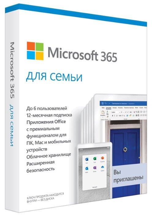 Microsoft 365 для семьи — купить по выгодной цене на Яндекс.Маркете