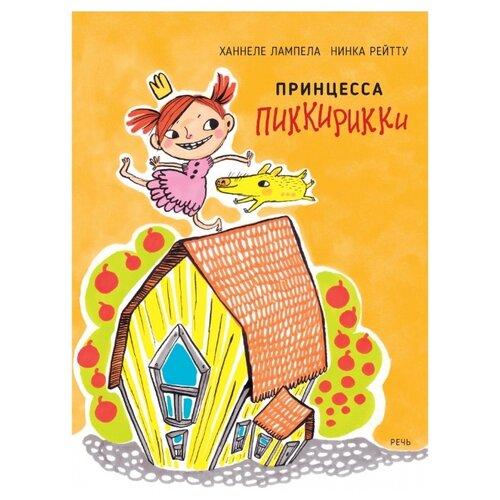 Купить Лампела Х. Принцесса Пиккирикки , Речь, Детская художественная литература