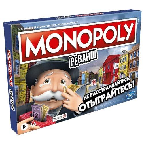 Купить Настольная игра Monopoly Реванш, Настольные игры