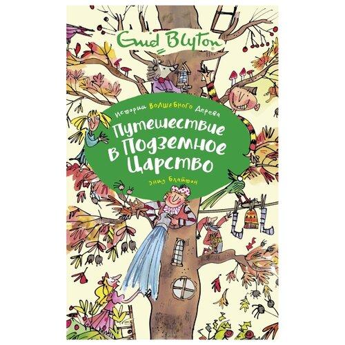 Купить Блайтон Э. Истории Волшебного дерева. Путешествие в подземное царство , Machaon, Детская художественная литература