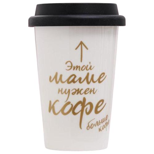 Тамблер Дорого внимание Этой маме нужен кофе, 0.3 л белый