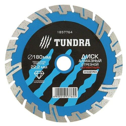 Диск алмазный отрезной TUNDRA 1857764, 180 мм 1 шт. недорого