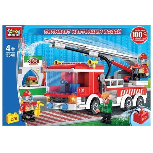 Конструктор ГОРОД МАСТЕРОВ Пожарная служба 3540 Пожарная машина (поливает водой) набор машинок siku пожарная служба 1818rus