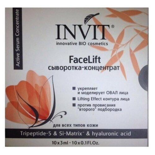 INVIT Сыворотка-концентрат FaceLift, 3 мл (10 шт.) invit сыворотка концентрат repair soft care 3 мл х 10 шт invit для лица