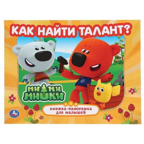 Купить Книжка-панорамка для малышей. МиМиМишки. Как найти талант, Умка, Книги для малышей