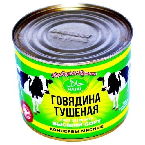 Крым Консерв Сервис Говядина тушеная ГОСТ, высший сорт Халяль 525 г знаток говядина тушеная 525 г