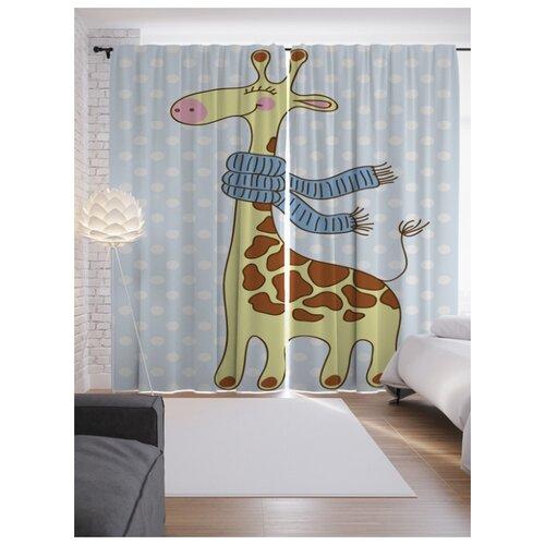 Портьеры JoyArty Жираф с шарфом на ленте 265 см (p-9549)